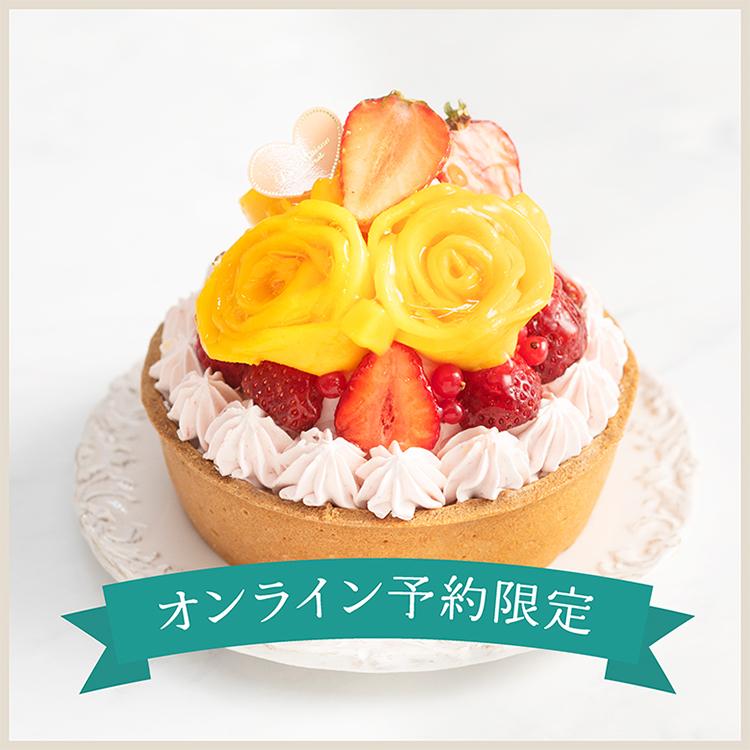 【WEB予約限定】宮崎マンゴーといちごのタルト