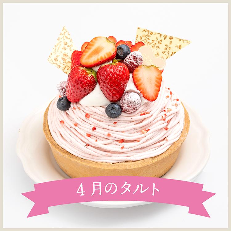 【4月限定】紅ほっぺいちごのストロベリーモンブランタルト
