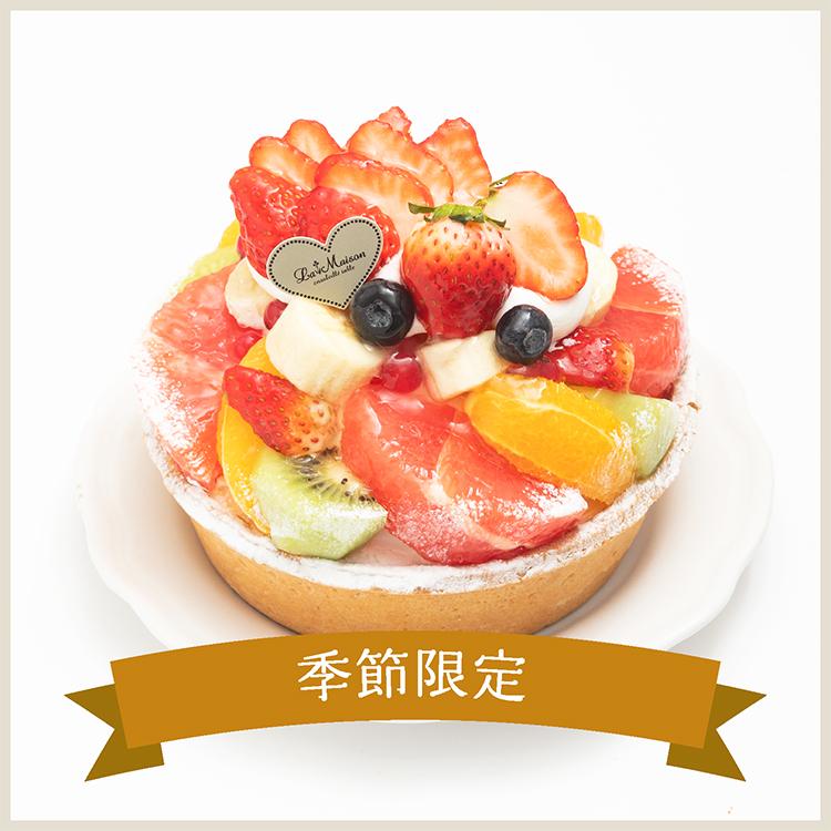 季節のたっぷりフルーツタルト〜いちご〜