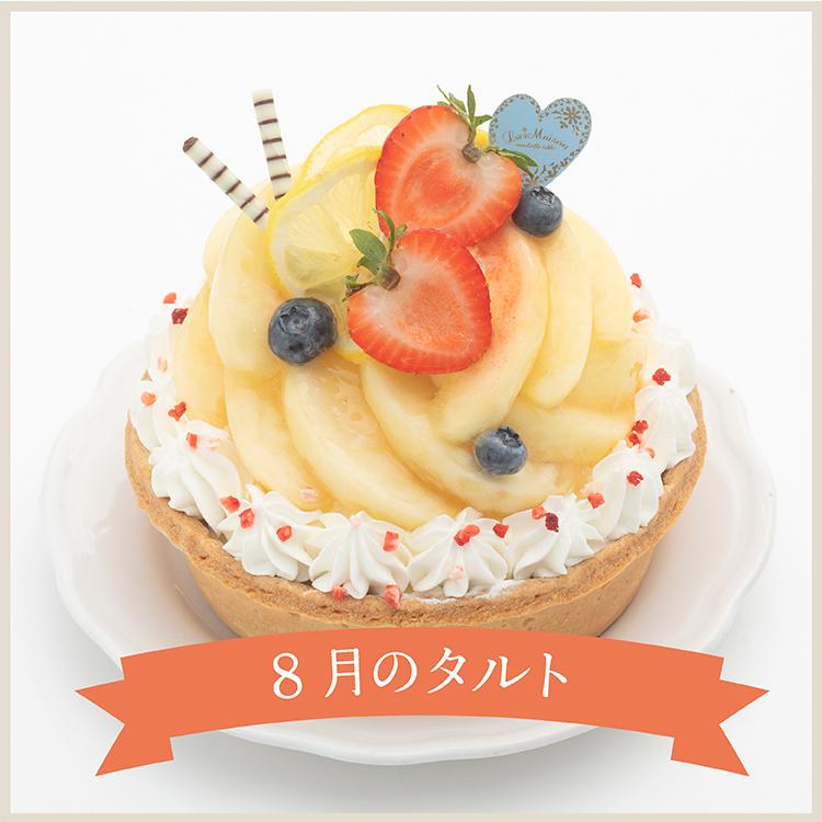 【8月限定】白桃とレモンギリシャヨーグルトクリームのタルト