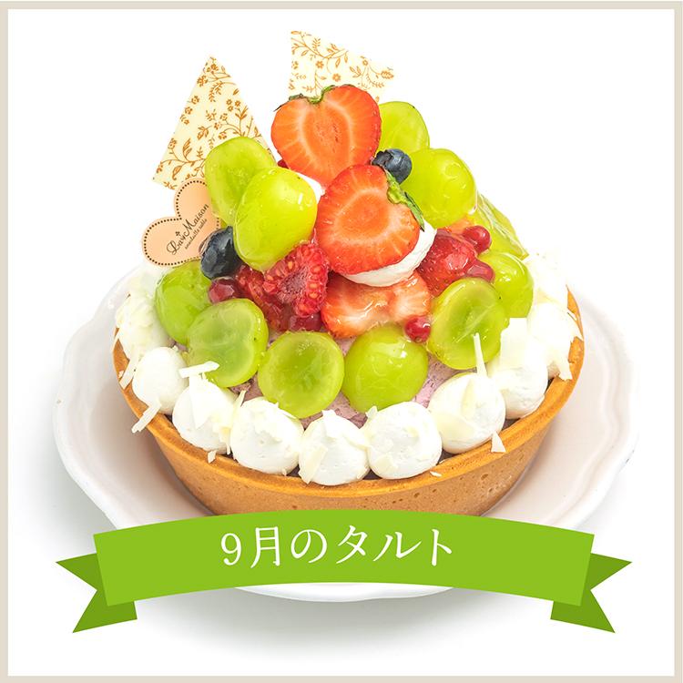 【9月限定】シャインマスカットとカシスフロマージュクリーム