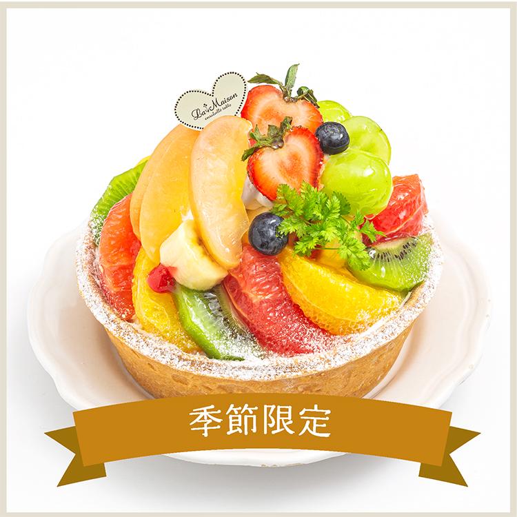 季節のたっぷりフルーツタルト シャインマスカット&りんご