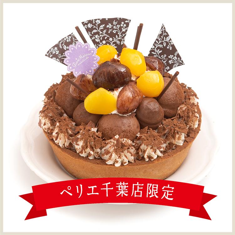 和栗と黄栗のショコラタルト