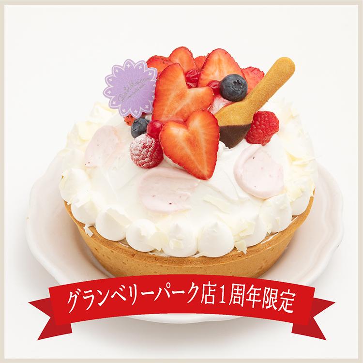 【南町田店限定】4種のベリーとショコラブランのタルト