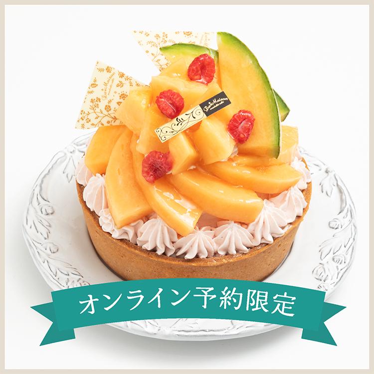 【WEB予約限定】クインシーメロンのタルト