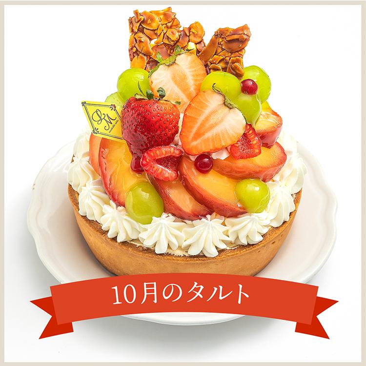 【10月限定】秋映りんごとシャインマスカットのタルト