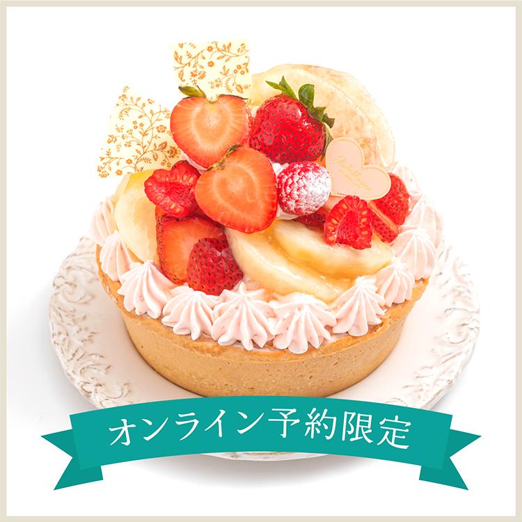 【オンライン予約限定】白桃といちごのタルト