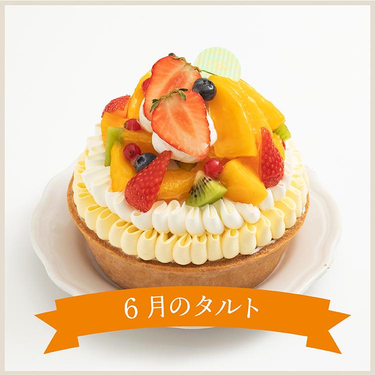 【6月限定】宮崎マンゴーとフルーツの杏仁クリームタルト