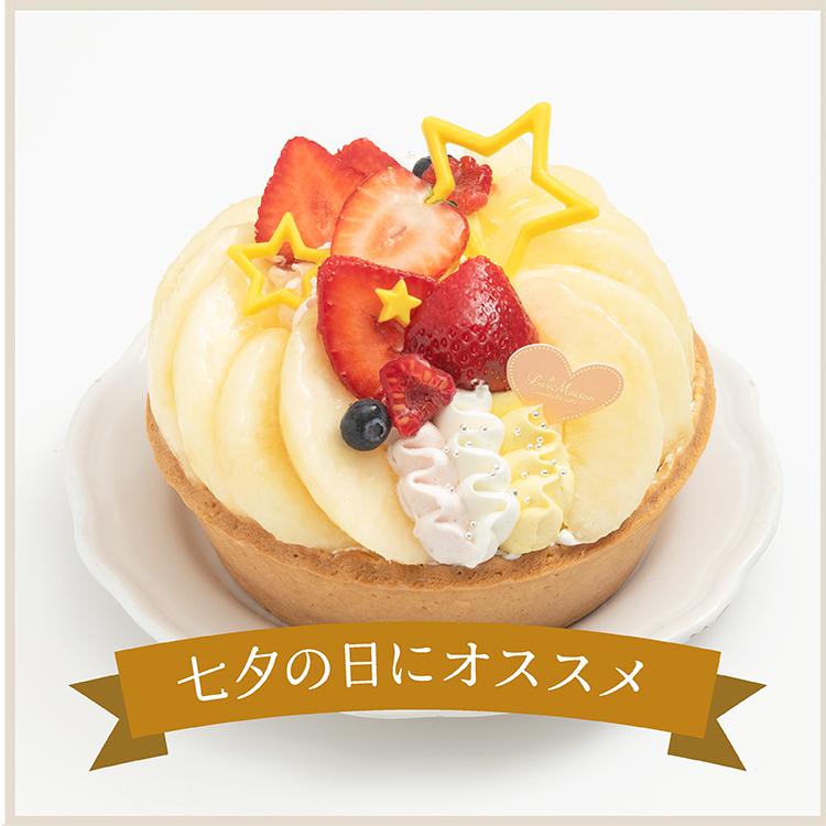 【七夕限定】なつみずきと白桃のフロマージュ・天の川タルト