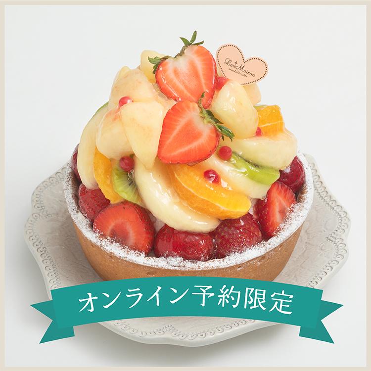 【WEB予約限定】白桃と彩りフルーツのタルト