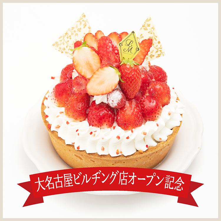 【店舗限定】紅ほっぺいちごとミルククリームのカスタードタルト