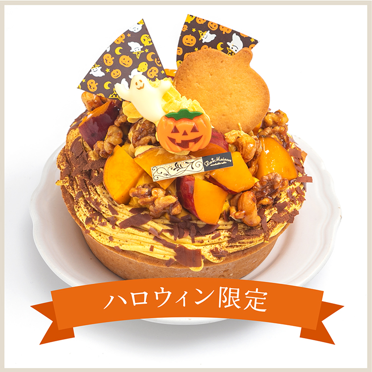 ハロウィンスイートとかぼちゃのキャラメルクッキークリーム